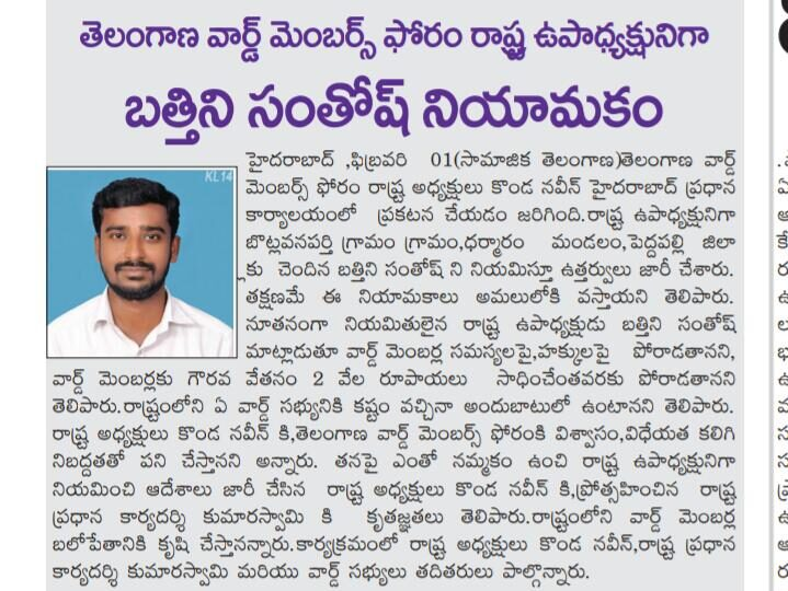 Telangana Ward Members Forum (T.W.F)